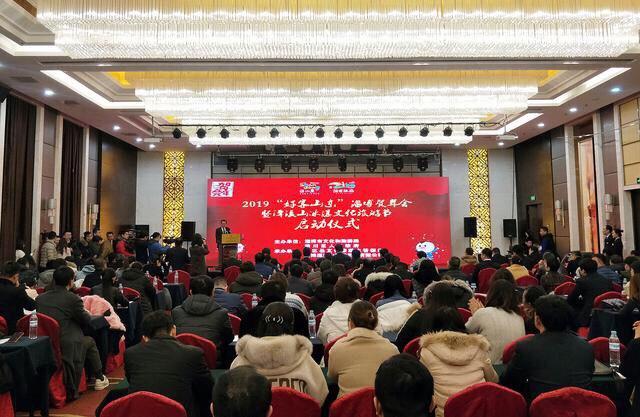 """2019""""好客山东""""淄博文旅贺年会启动 七大主题活动过大年"""