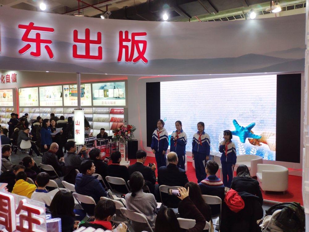 2019北京图书订货会 山东海洋主题儿童文学作品吹响集结号