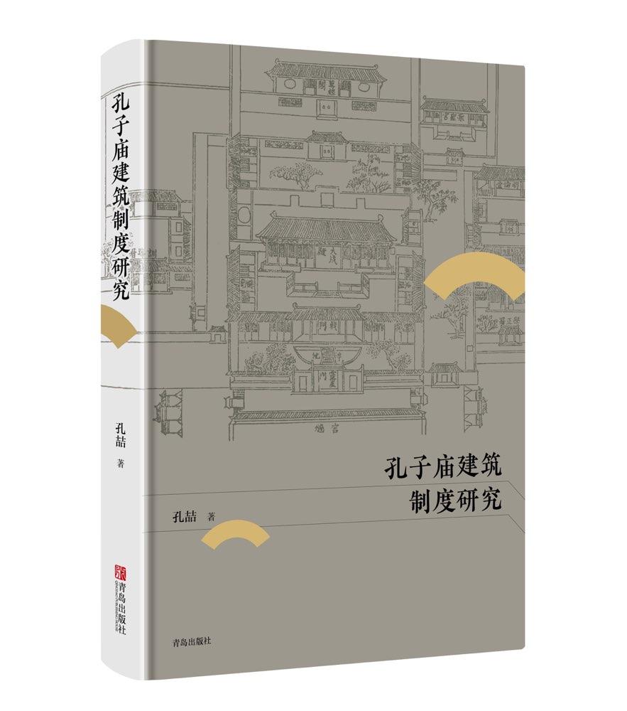 《孔子庙建筑制度研究》学术研讨会在京举行