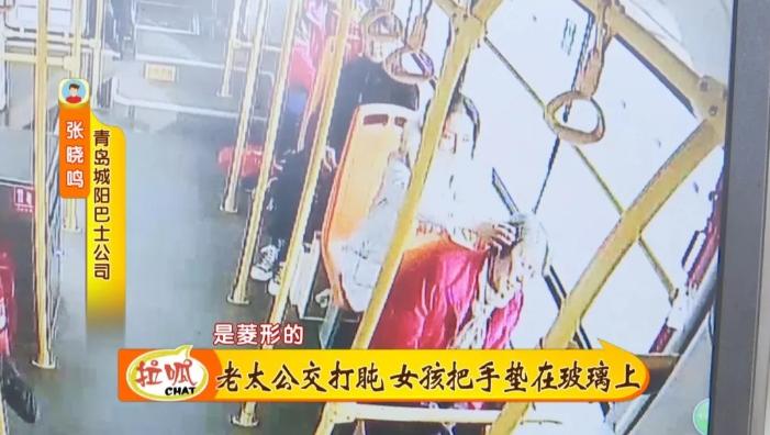 暖心!青岛老人公交车上打盹 女孩把手垫在玻璃上
