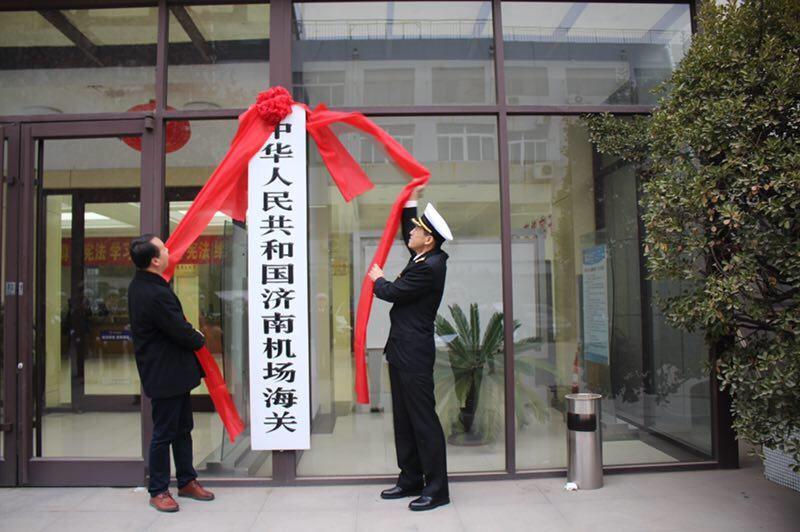 济南关区5个隶属海关和风险防控分局挂牌