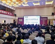 第二届广电融媒发展论坛暨市县融媒体中心建设实战研讨大会举行