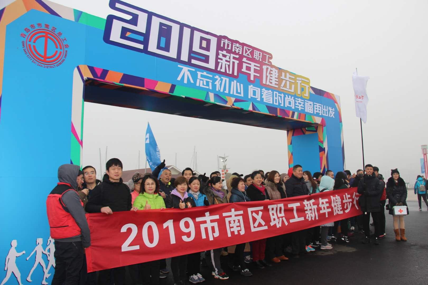2019年青岛市市南区职工新年健步行活动举行