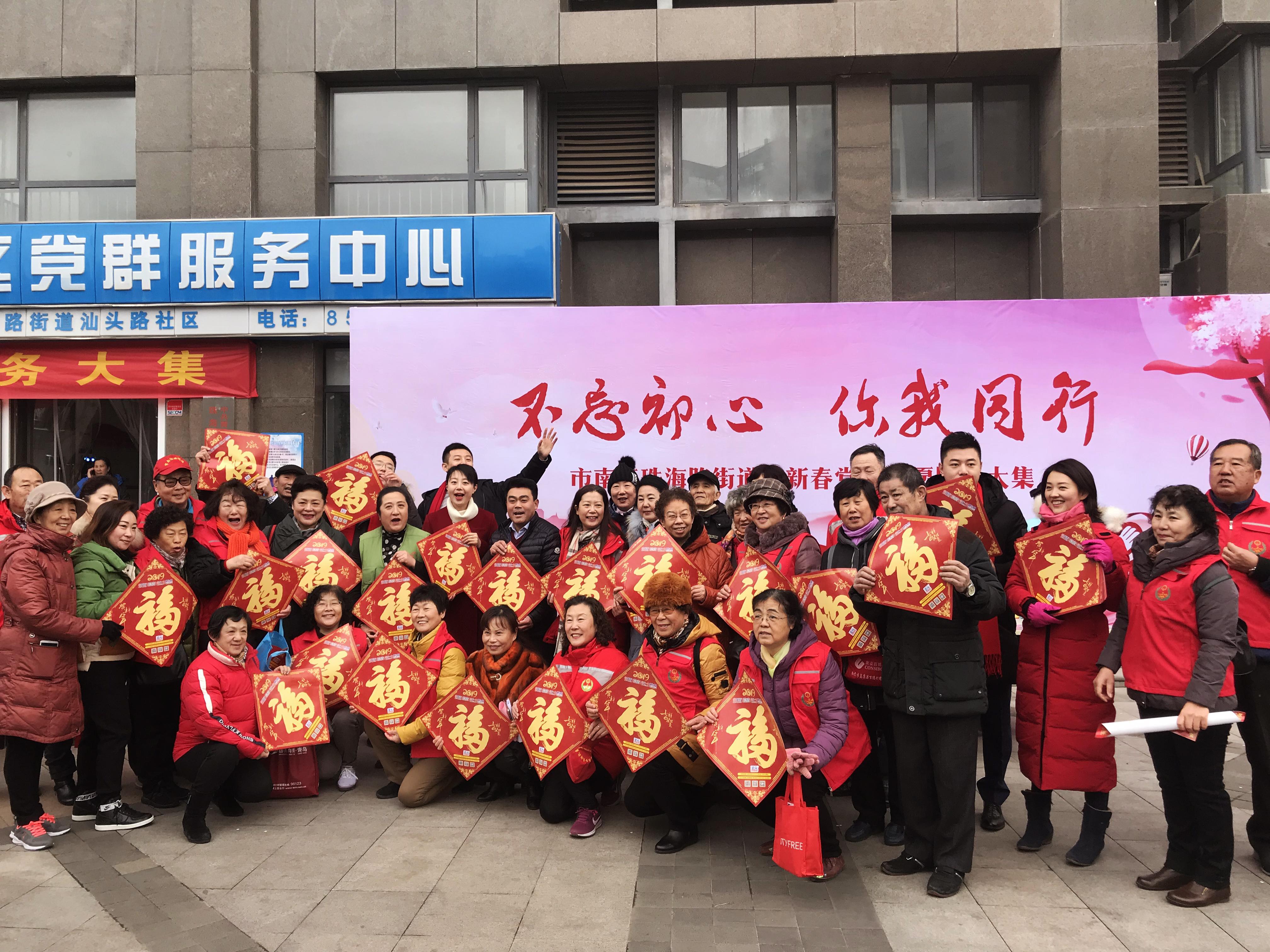 寒冬送温暖 青岛市珠海路街道举办迎新春党员志愿服务大集