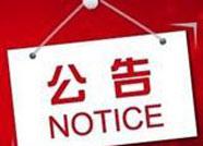 惠民徒骇河樊桥闸改建 施工期间禁止非施工车辆通行