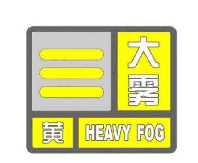 海丽气象吧|淄博发大雾黄色预警 境内部分高速路口临时关闭