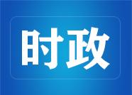 刘家义龚正会见海北州党政代表团