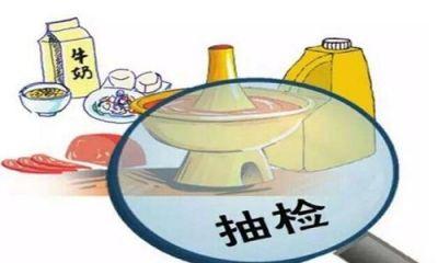 山东公布2018年抽检合格食品榜 9大类产品合格率99.02%