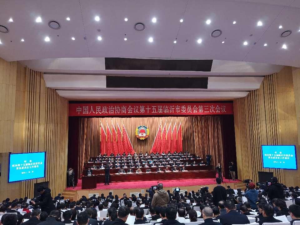 中国人民政治协商会议第十五届临沂市委员会第三次会议开幕