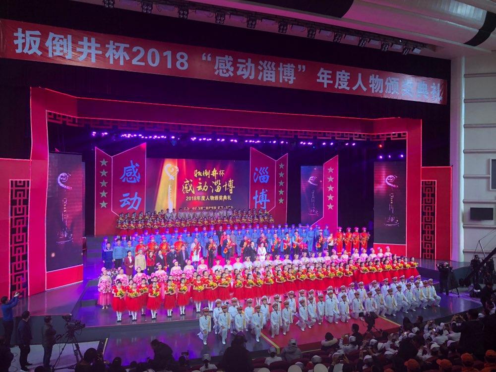 """2018""""感动淄博""""年度人物颁奖典礼举行"""