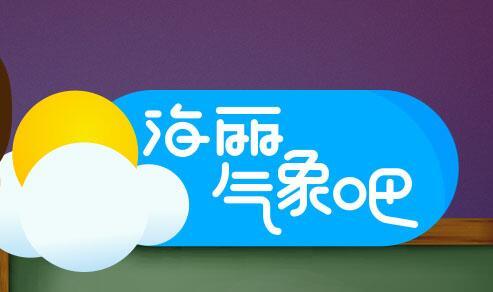 海丽气象吧|山东今明两天持续低温 天气以晴转多云为主