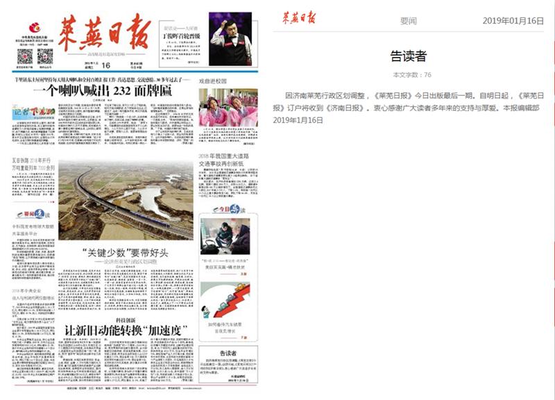 《莱芜日报》1月16日头版《告读者》:今日出版最后一期