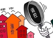 济南青岛烟台等地市12月房价出炉 看看你家涨了还是降了?
