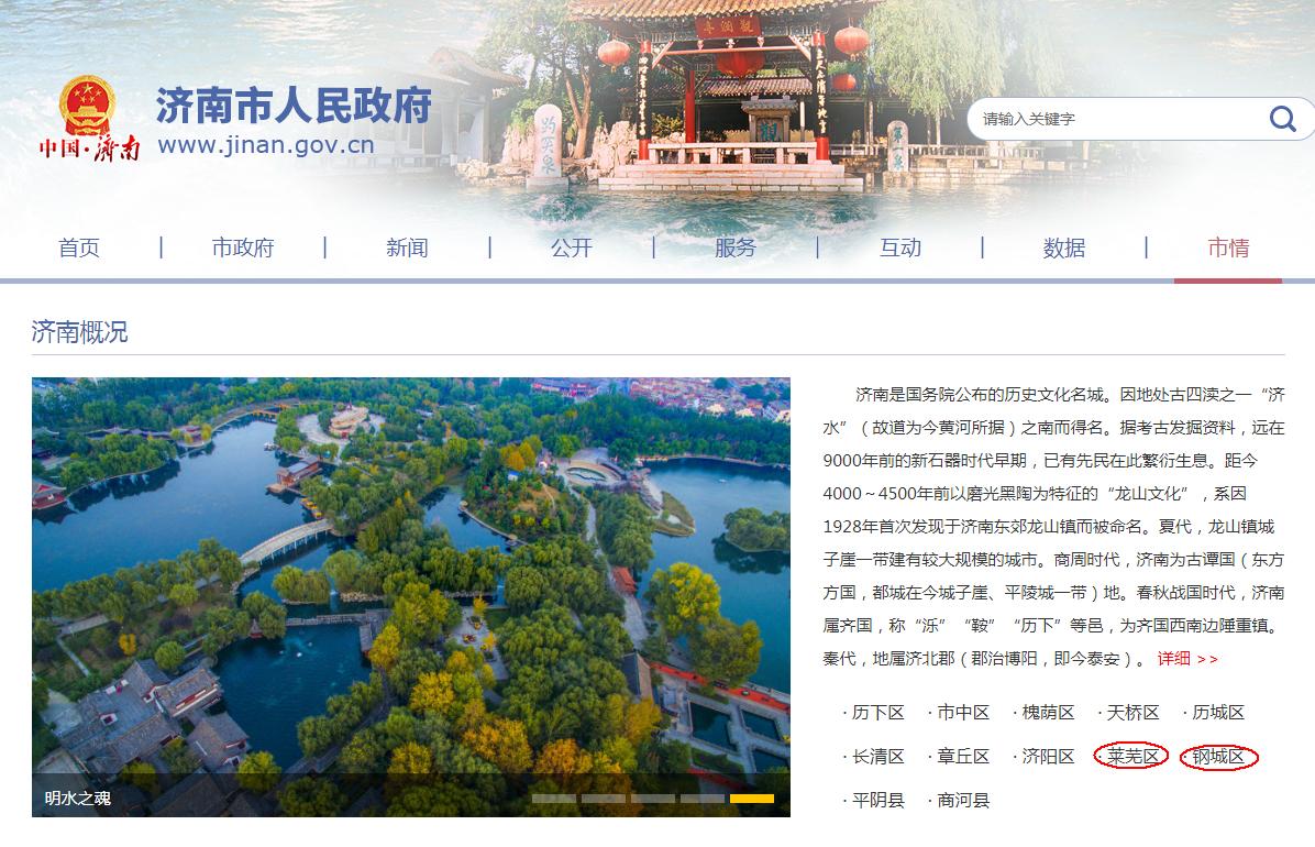 济南市莱芜区钢城区同时挂牌!官网正式更名