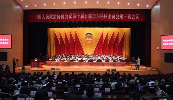 政协第十届日照市东港区委员会第三次会议开幕