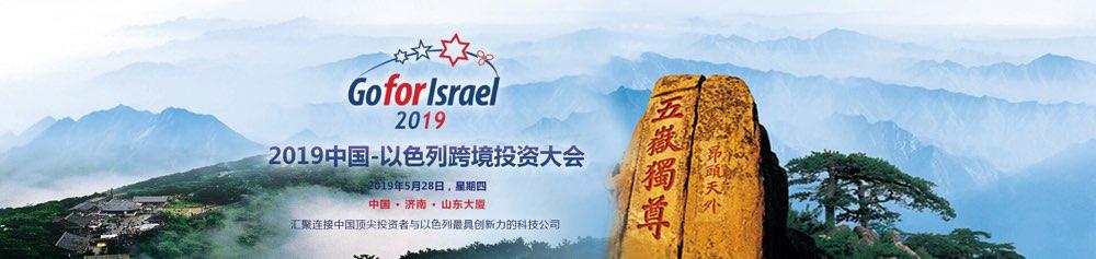 """今年5月,山东将举办""""走向以色列""""论坛活动"""