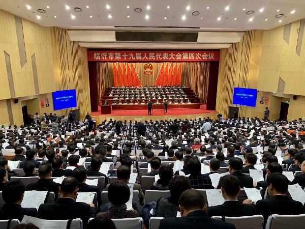 臨沂市第十九屆人大四次會議開幕