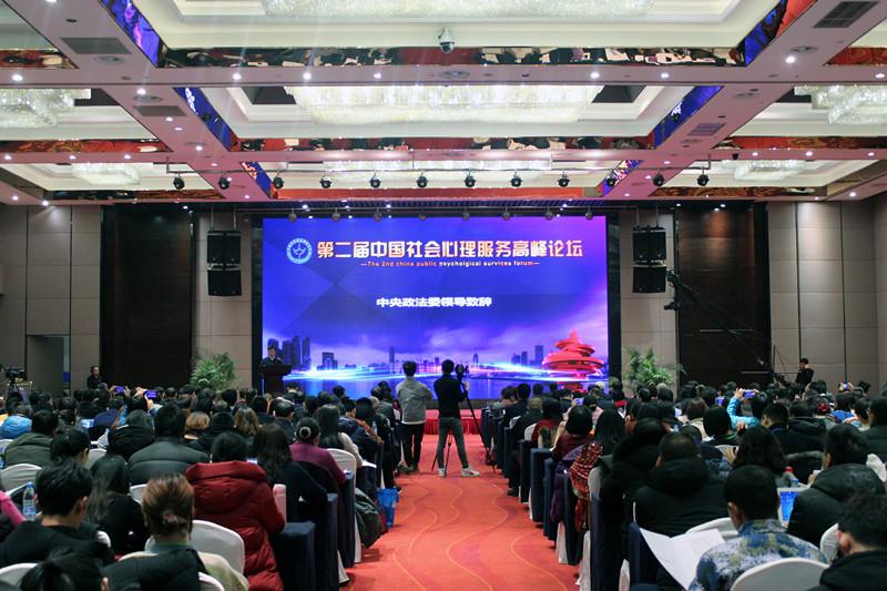 第二届中国社会心理服务高峰论坛召开 聚焦社会心理服务体系建设