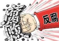 图解丨零容忍惩治腐败!2018年山东纪检监察机关干了哪些大事