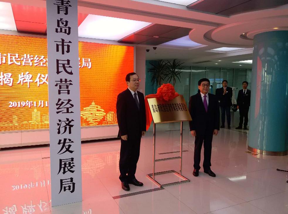 青岛市民营经济发展局正式揭牌成立