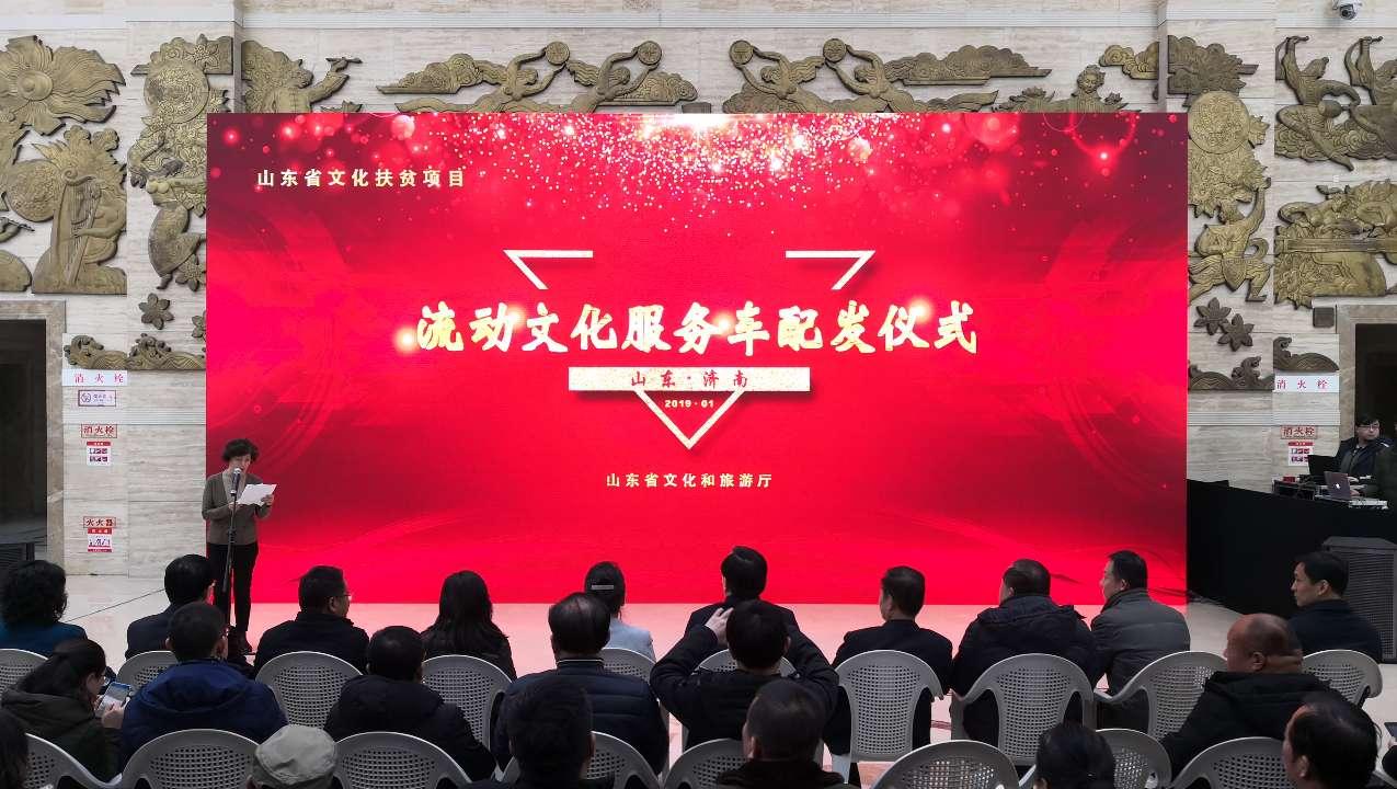 山东流动文化服务对58个省财政困难县和沂蒙革命老区县实现全覆盖