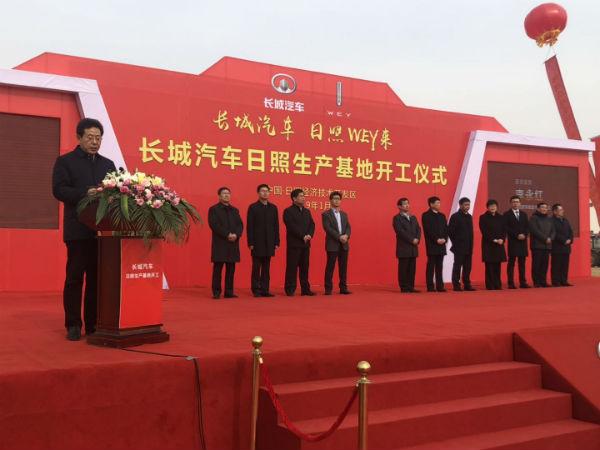 长城(威奕)汽车日照生产基地项目正式开工