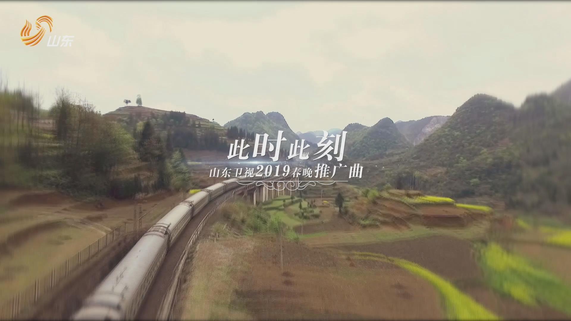 催泪MV!山东卫视2019春晚推广曲《此时此刻》温情上线