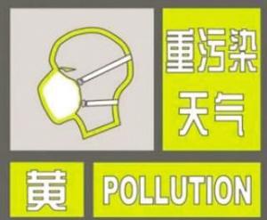 海丽气象吧|聊城发布重污染天气黄色预警 启动Ⅲ级应急响应