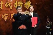 """王成龙被追授""""齐鲁时代楷模""""称号"""