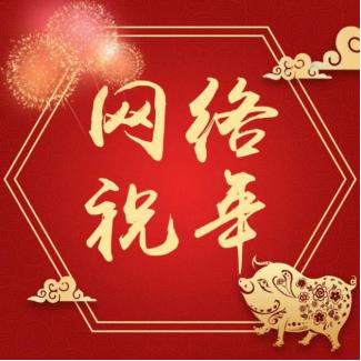 """【网络祝年】把春节这一传统""""文化符号""""擦得更亮"""