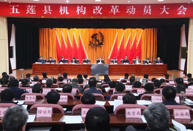 五莲县机构改革动员大会召开!这些新部门将亮相!