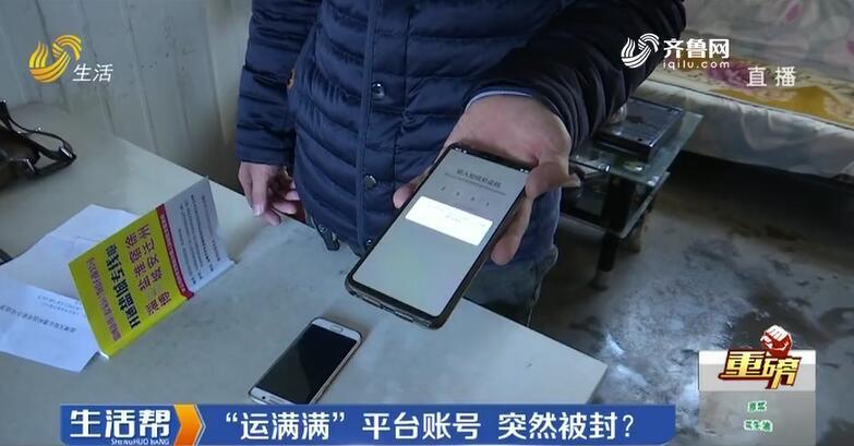 """淄博物流商""""运满满""""平台账号突然被封?竟是因为一个""""陌生人"""""""