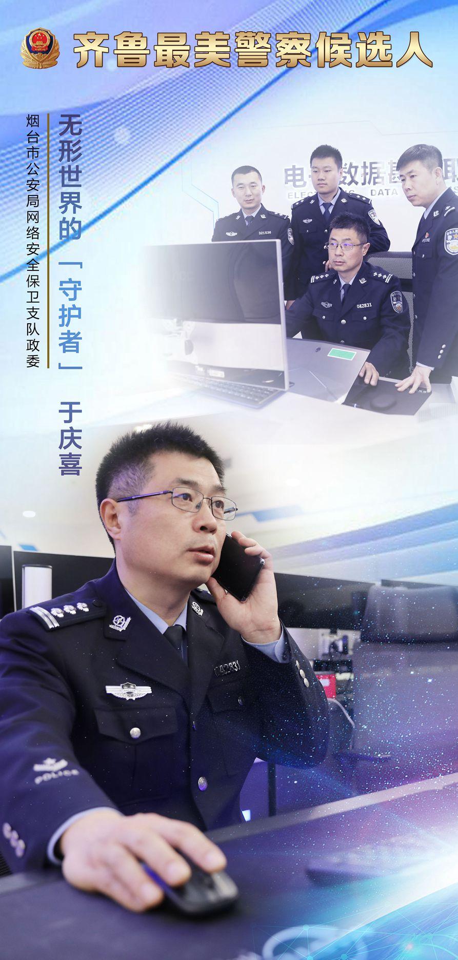 """""""齐鲁最美警察""""候选人于庆喜:无形世界的守护者"""