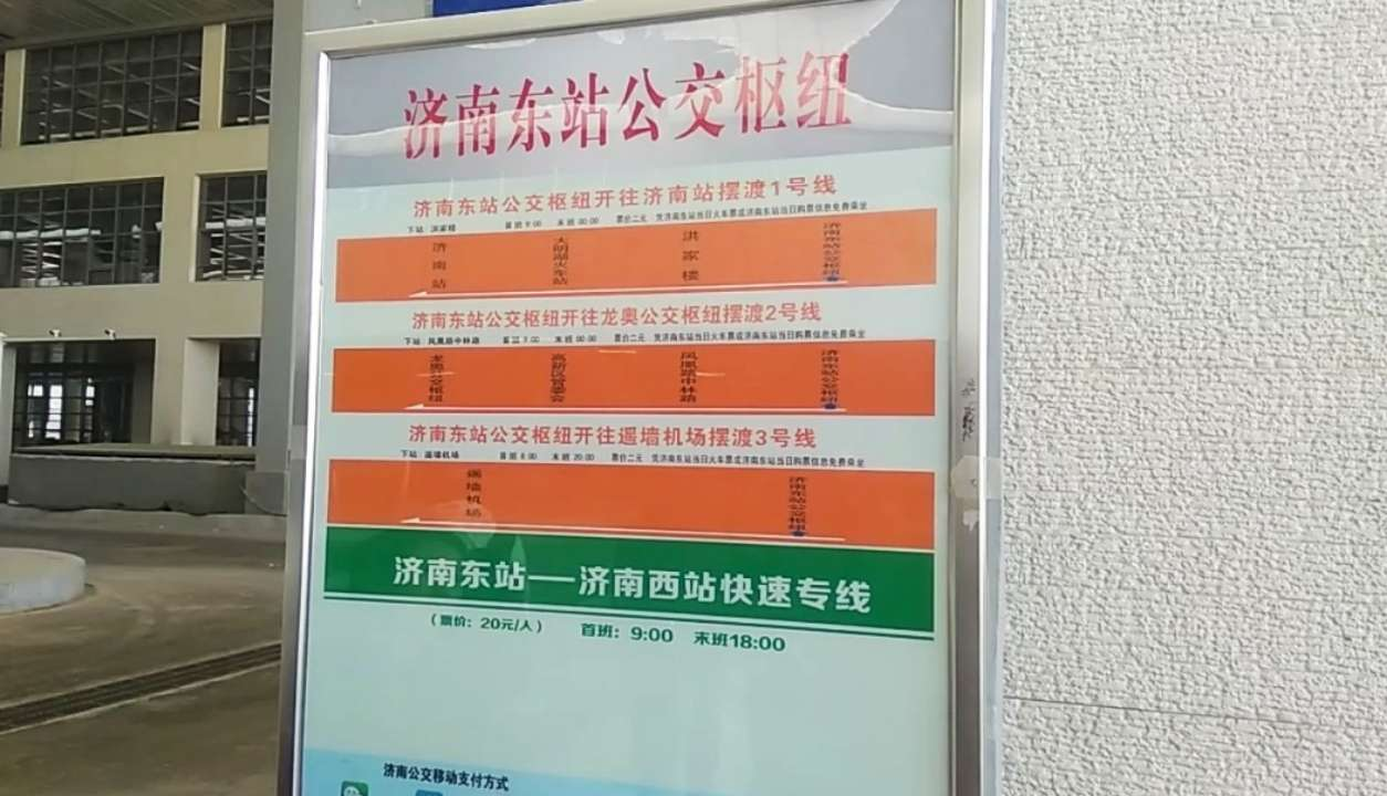 今日聚焦|济南:东站到机场摆渡车 最后一公里为何难打通?