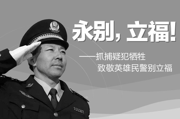 """【地评线】送""""别""""英雄,心中唯有""""公""""人民方能安"""