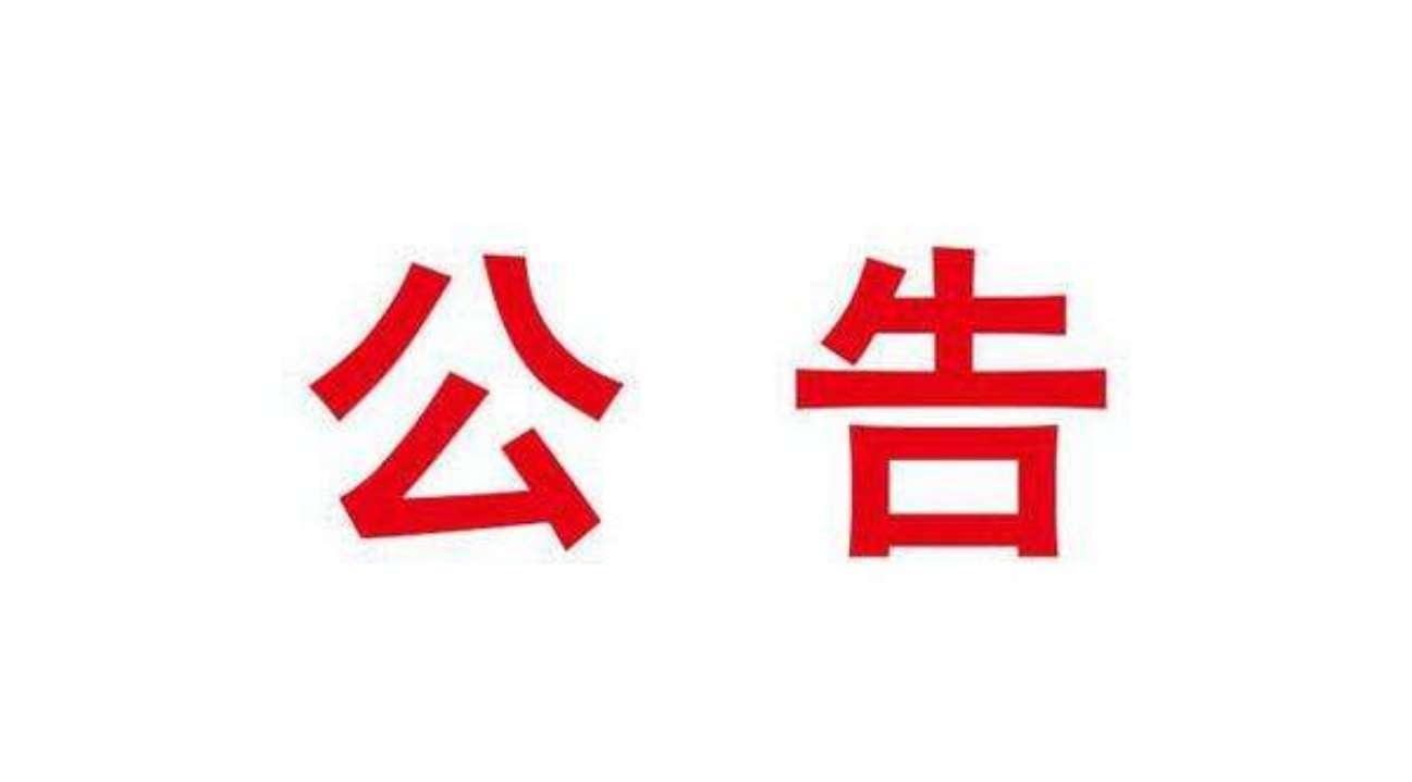 """滨州市5单位被表彰为""""全省教育系统模范职工之家"""""""