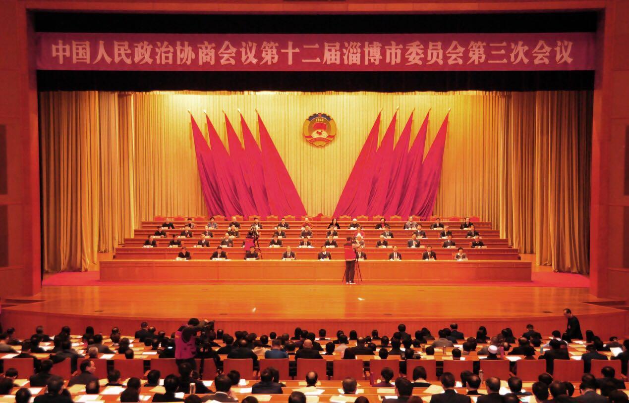 聚焦淄博两会丨淄博市政协十二届三次会议胜利闭幕