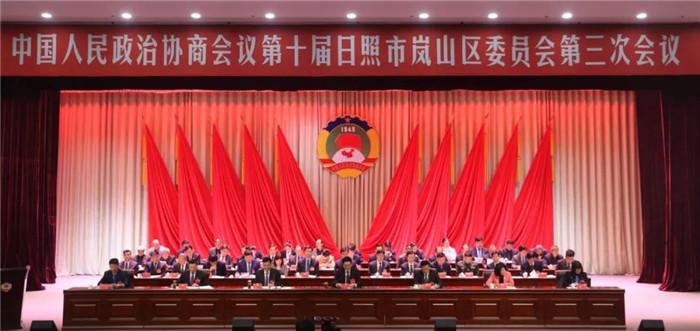 岚山区政协十届三次会议隆重开幕
