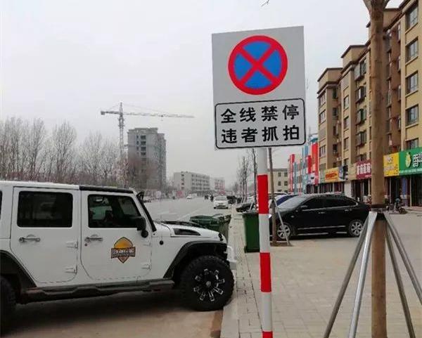 莘县城区新增两处禁停路段 1月28日起违停抓拍