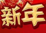 邹平公布五大春节文化惠民活动 自1月25日开始至3月底