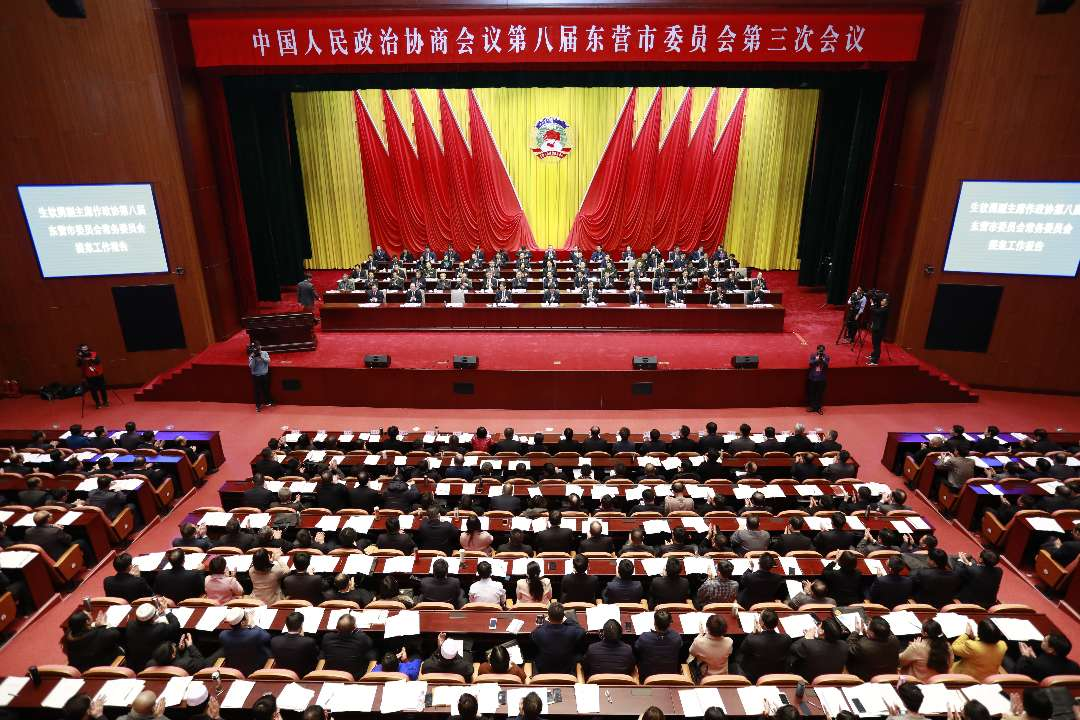 东营市政协八届三次会议开幕