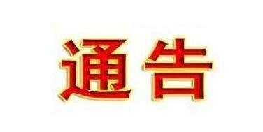 通告!春节期间 莒县城市建成区内禁止燃放烟花爆竹