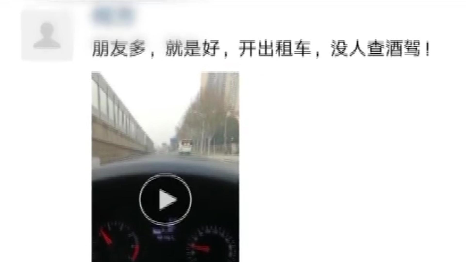 """34秒丨出租车不查酒驾?无知男子违法还""""晒""""朋友圈揽生意"""
