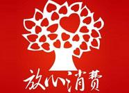 博兴县6家单位入选创建放心消费承诺践诺名单