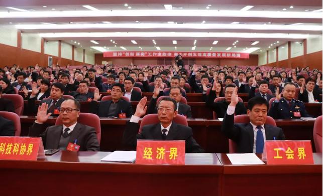 五莲县政协九届三次会议胜利闭幕