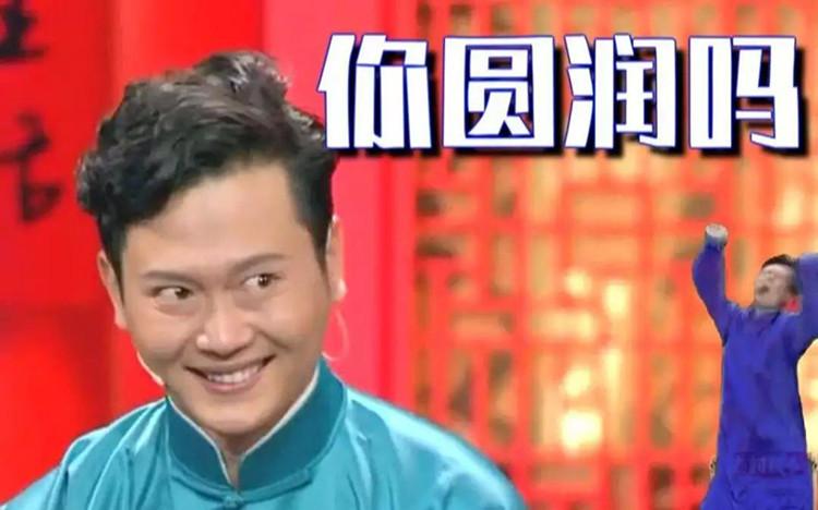 """""""盘它本盘""""孟鹤堂来到山东台春晚,却被""""它""""难住了"""