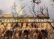 """多个美丽村居设计方案曝光!山东省第一批美丽村居试点村打造""""鲁派民居"""""""