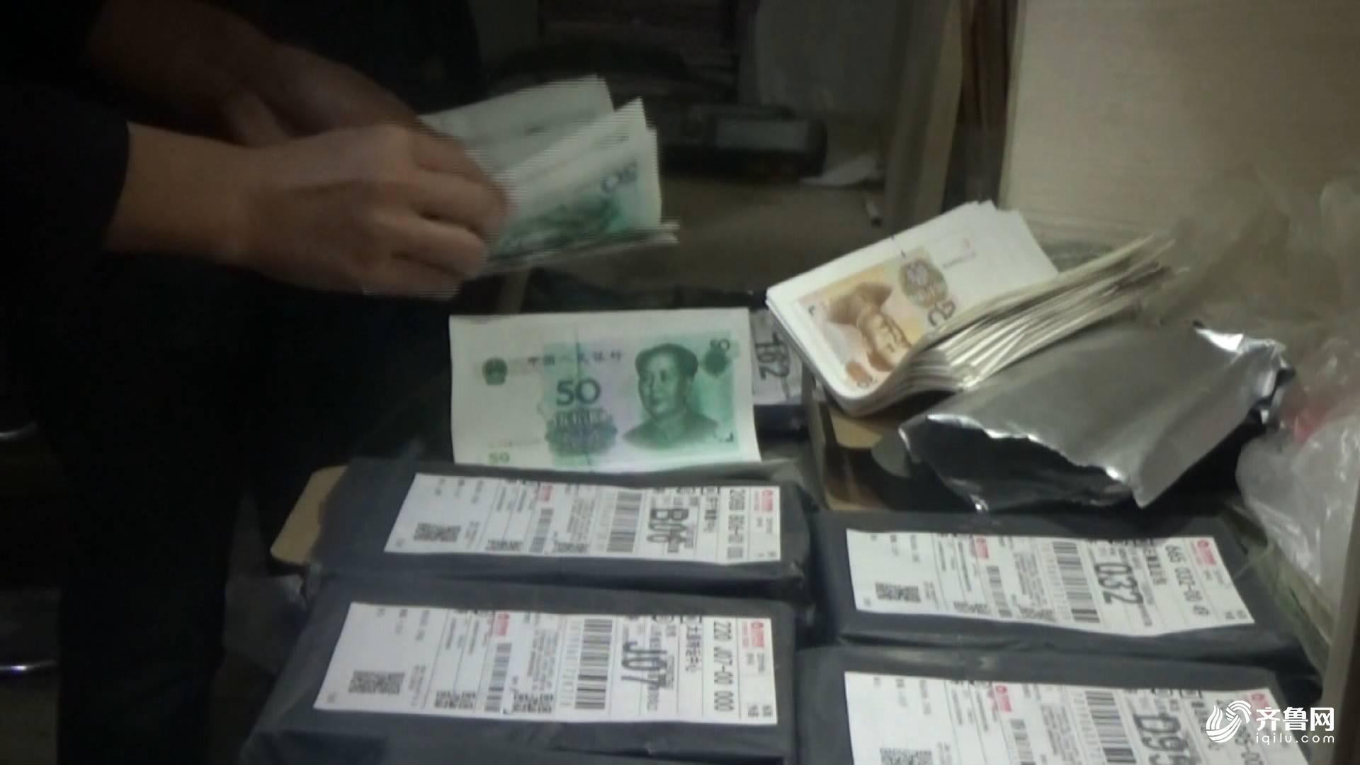 145秒丨菏泽一男子制售假币被抓,谎称是膏药,快递至全国
