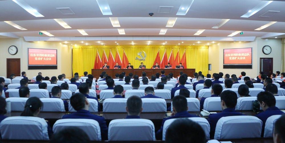 刘强出席省消防总队党委扩大会慰问基层消防救援队伍