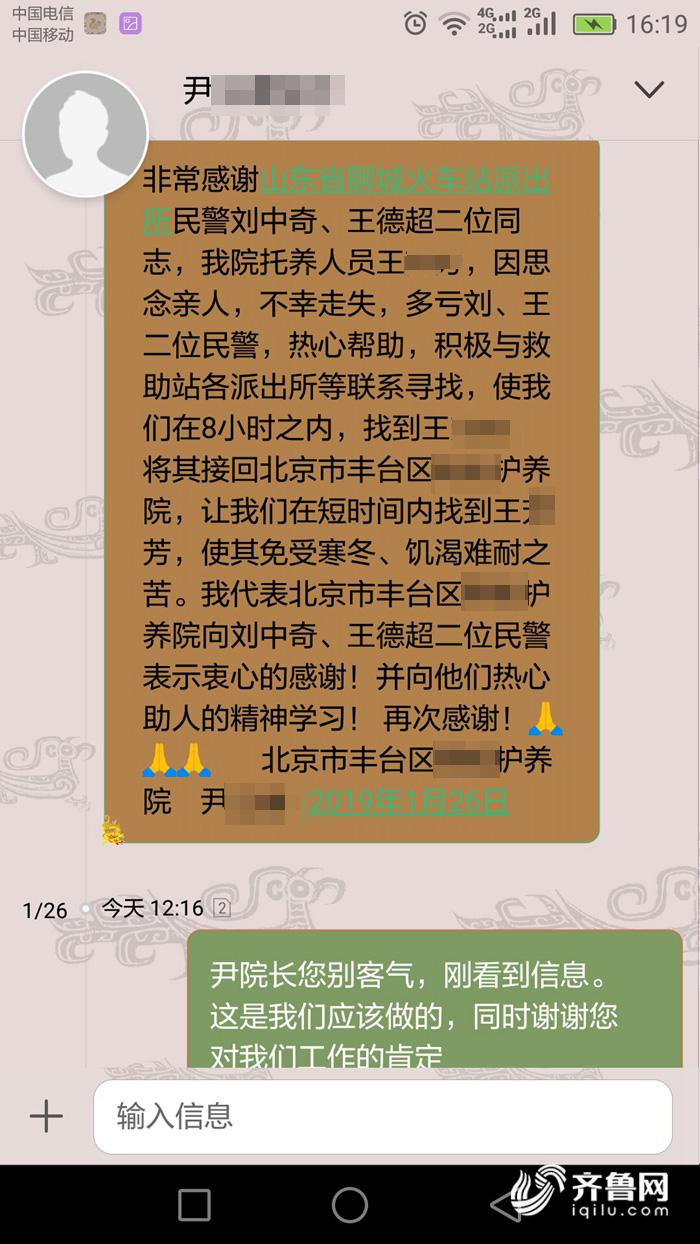 尹春兰感谢短信.jpg